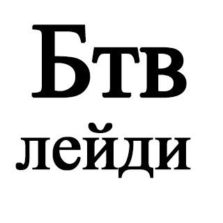 BTV Lady online